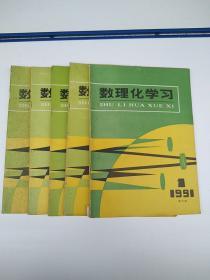 数理化学习【1991,1、2、4、5、6】高中版