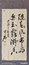 【欧阳中石】书法作品一幅,软片,作品尺幅:100*50厘米