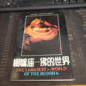 喇嘛庙佛的世界