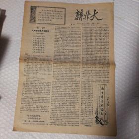 文革小报:新北大增刊(共四版)1968.7.18
