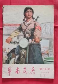 华南民兵 1975年第14期 包邮挂刷