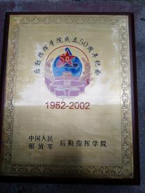 后勤指挥学院成立50周年纪念