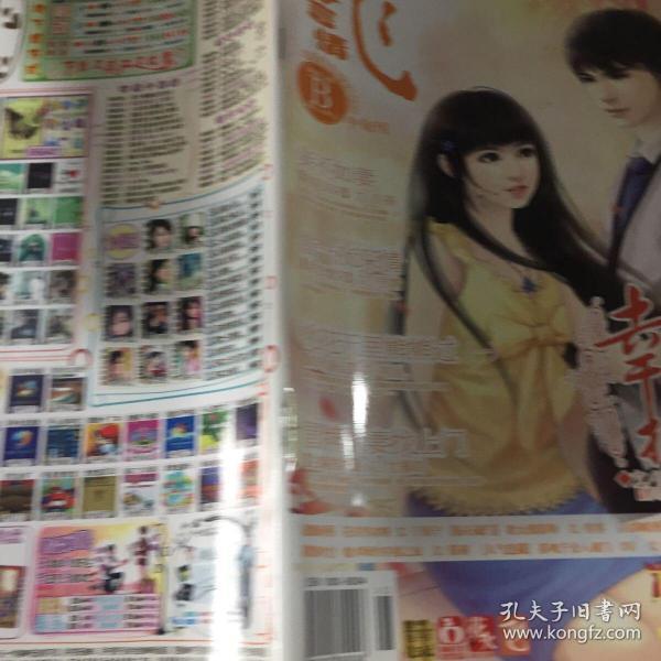飞言情,2010.09B