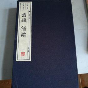 酒经 酒谱(套装共2册)/文华丛书系列