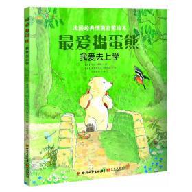捣蛋熊系列—我爱去上学❤ 阿兰布偌 著 四川文艺出版社9787541140051✔正版全新图书籍Book❤