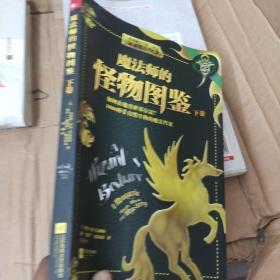 魔法师的怪物图鉴(下册):如何在魔兽世界存活?1000种非自然生物的魔法档案