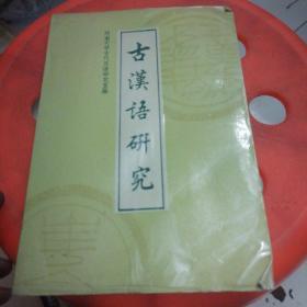 古汉语研究第二辑