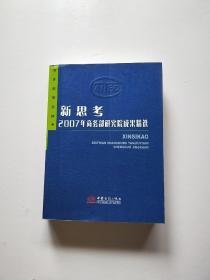 新思考:2007年商务部研究院成果精选