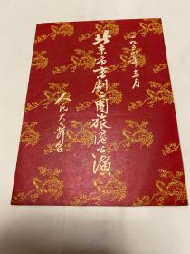 1954北京市京剧公演〈人民大舞台〉