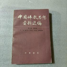中国佛教思想资料选编 第二卷 第四册