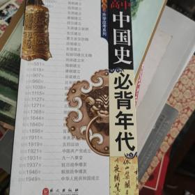 无敌高中中国史必背年代