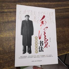 毛泽东书法从临摹到创作