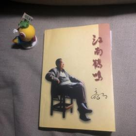江南鹤鸣【作者高于天签赠本】2005年 附来往信件两张