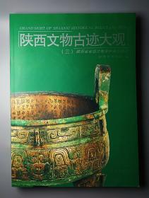 《陕西文物古迹大观》(三)