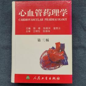 心血管药理学(第三版)