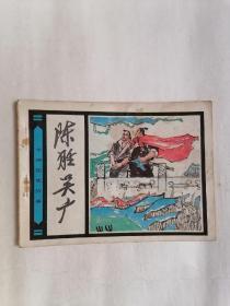 连环画:中国历史故事•陈胜、吴广