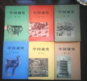 1979年版《中国通史》(1一6册)