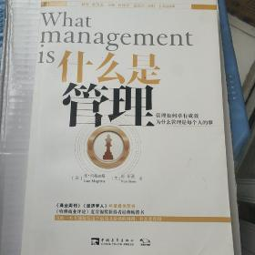什么是管理