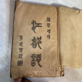 续修增补 江都志 朝鲜韩国古代历史书 1932年 汉字