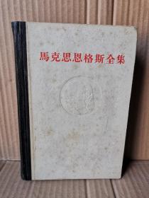 马克思恩格斯全集(黑脊灰面)第三十九卷
