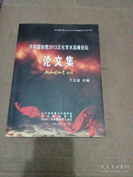 共和国知青2013文化学术高峰论坛论文集