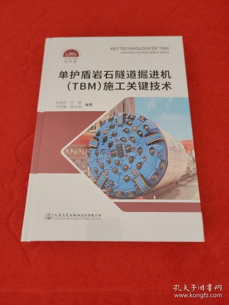 单护盾岩石隧道掘进机(TBM)施工关键技术