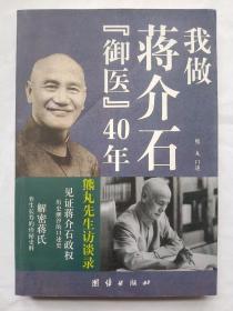 """我做蒋介石""""御医""""四十年:熊丸先生访谈录"""