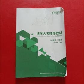 北京链家 博学大考辅导教材  存量房买卖 2021年上半年 目录页字迹