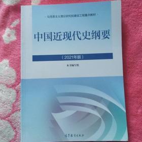 中国近现代史纲要(2021年版) 马克思主义理论研究和建设工程重点教材