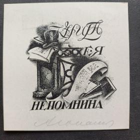 588-ALEXEIJ JUPATOV藏书票 有签名
