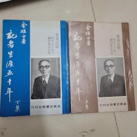 金雄白 记者生涯五十年(上下两册)