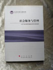 包邮 科学发展主题案例 社会服务与管理