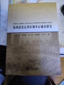 锦州建设辽西区域中心城市研究