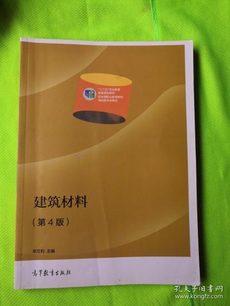 建筑材料(第4版十二五职业教育国家规划教材)