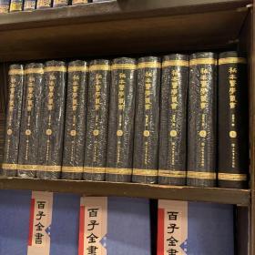 全10册▲秘本医学丛书--{b1729260000181352}