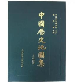 中国历史地图集(第七册):元、明