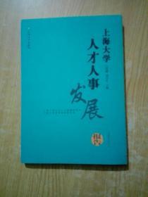 上海大学人才人事发展报告(2011-2012)