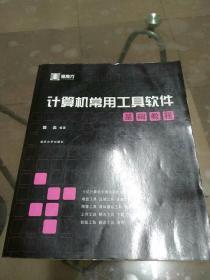 计算机常用工具软件基础教程