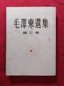 毛泽东选集 第三卷(竖版大32开,1953年1版1印)