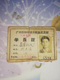 70年代  广州市科学技术经验交流馆  学院证