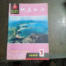 地名知识1988年第3期