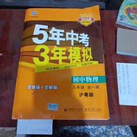 5年中考三年模拟沪粤版初中物理九年级全一册。