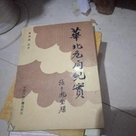 华北危局纪实