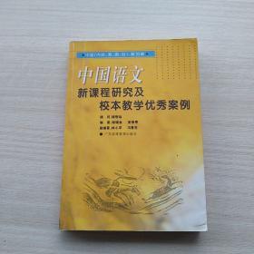 《中国语文新课程研究及校本教学优秀案例》
