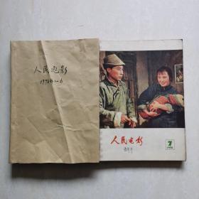 人民电影1978年1-9合订本