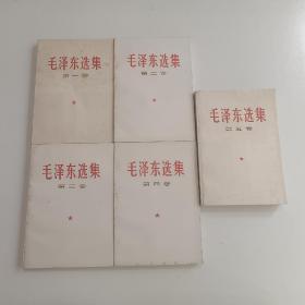 文革老版《毛泽东选集》1-5卷全, 32开 ,书自然陈旧,白皮横版(14)