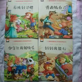 儿童情绪管理与性格培养绘本(7本合售)