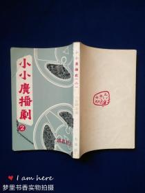 小小广播剧(2)