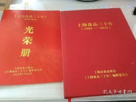 上海食品三十年(1982-2012)