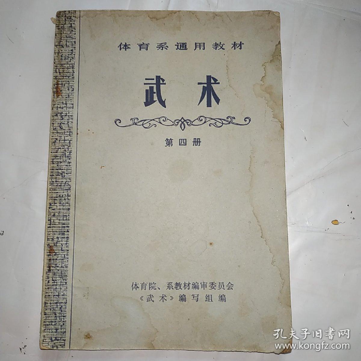 体育系通用教材-武术第四册